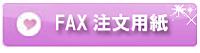 シェリーマリエFAX注文書